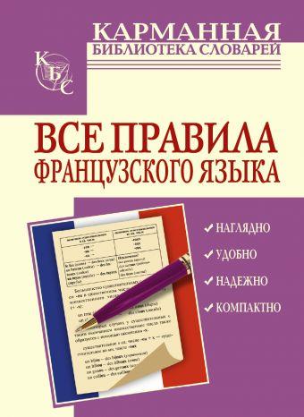 Все правила французского языка Шарикова Г.В.