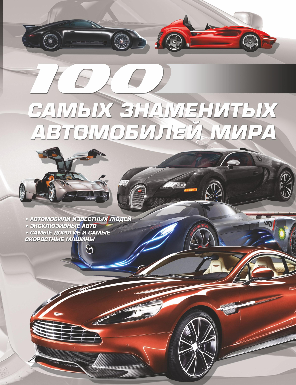100 самых знаменитых автомобилей мира от book24.ru