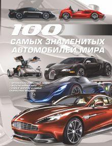 . - 100 самых знаменитых автомобилей мира обложка книги