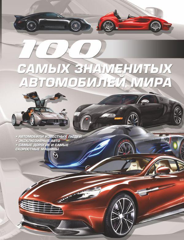 100 самых знаменитых автомобилей мира .