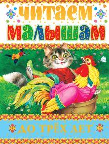 Кравец Г.Н. - Читаем малышам до трёх лет обложка книги