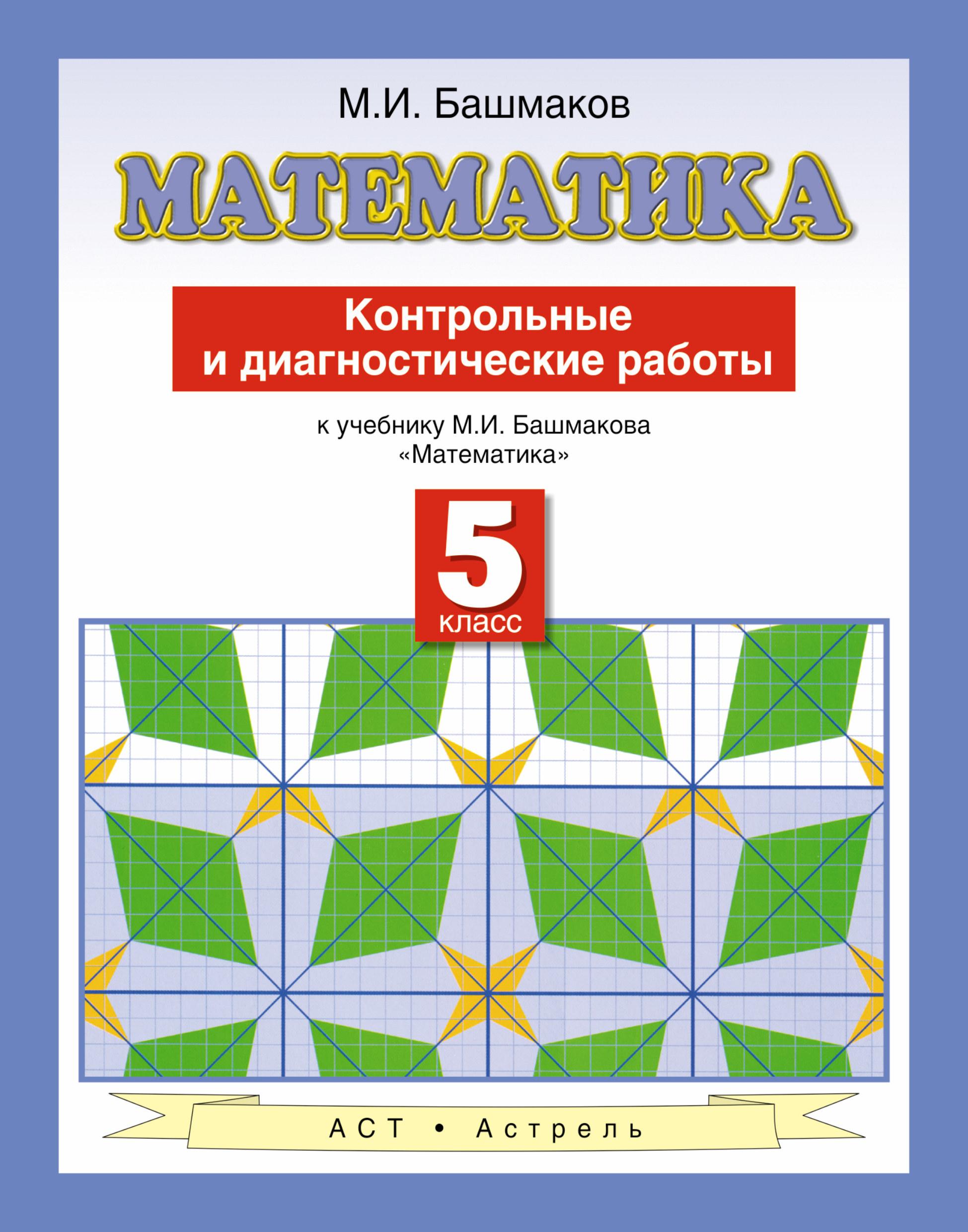 Математика. 5 класс. Контрольные и диагностические работы