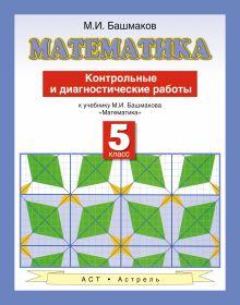 Башмаков М.И. - Математика. 5 класс. Контрольные и диагностические работы обложка книги