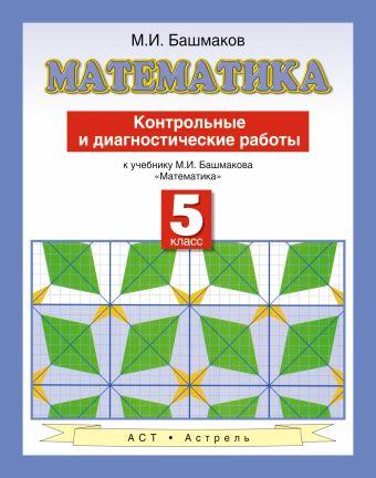 Математика. 5 класс. Контрольные и диагностические работы Башмаков М.И.