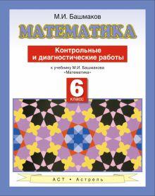 Башмаков М.И. - Математика. 6 класс. Контрольные и диагностические работы обложка книги