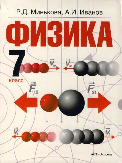 Физика. 7 класс. Учебник Минькова Р.Д., Иванов А.И.