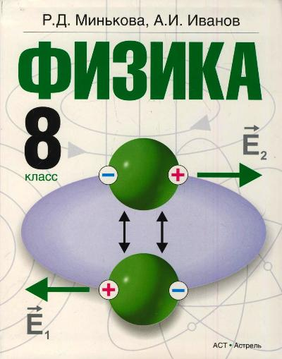 Физика. 8 класс. Учебник ( Минькова Р.Д., Иванов А.И.  )