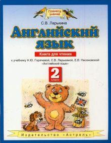 Ларькина С.В. - Английский язык. 2 класс. Книга для чтения обложка книги