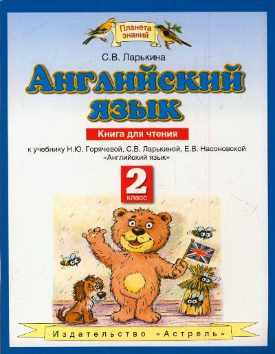 Английский язык. 2 класс. Книга для чтения Ларькина С.В.