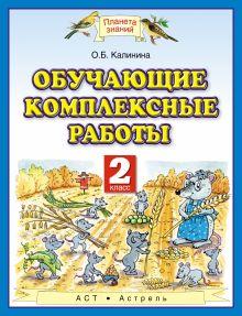Калинина О.Б. - Обучающие комплексные работы. 2 класс обложка книги
