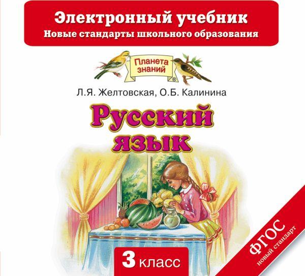 Русский язык. 3 класс. Электронный учебник (CD) Желтовская Л.Я., Калинина О.Б.