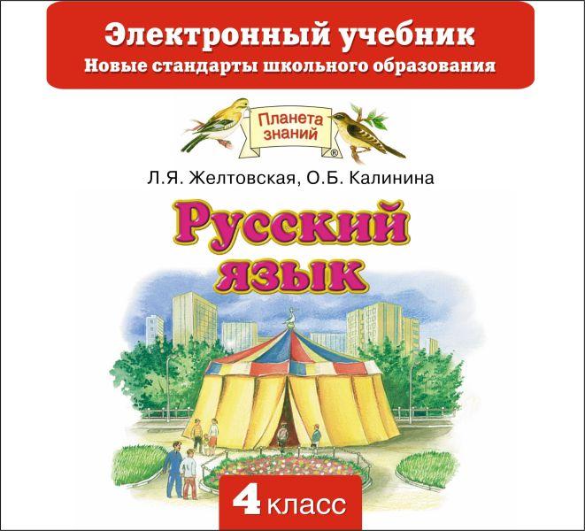 Русский язык. 4 класс. Электронный учебник (CD)