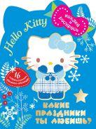 Hello Kitty. Какие праздники ты любишь?
