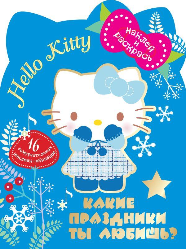 Hello Kitty. Какие праздники ты любишь? .