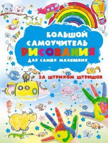 . - Большой самоучитель рисования для самых маленьких. За штрихом штришок обложка книги