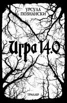 Познански Урсула - Игра 14.0' обложка книги
