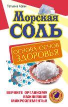 Коган Т. - Морская соль. Основа основ здоровья. Верните организму важнейшие микроэлементы' обложка книги