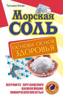 Коган Т. - Морская соль. Основа основ здоровья. Верните организму важнейшие микроэлементы обложка книги
