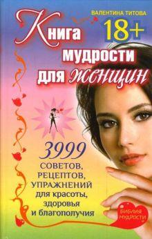 . - Книга мудрости для женщин. 3999 советов, рецептов, упражнений для красоты, здоровья и благополучия обложка книги