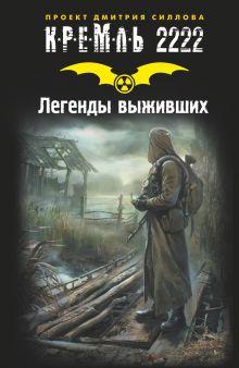 Силлов Д.О. - КРЕМЛЬ 2222. Легенды выживших обложка книги