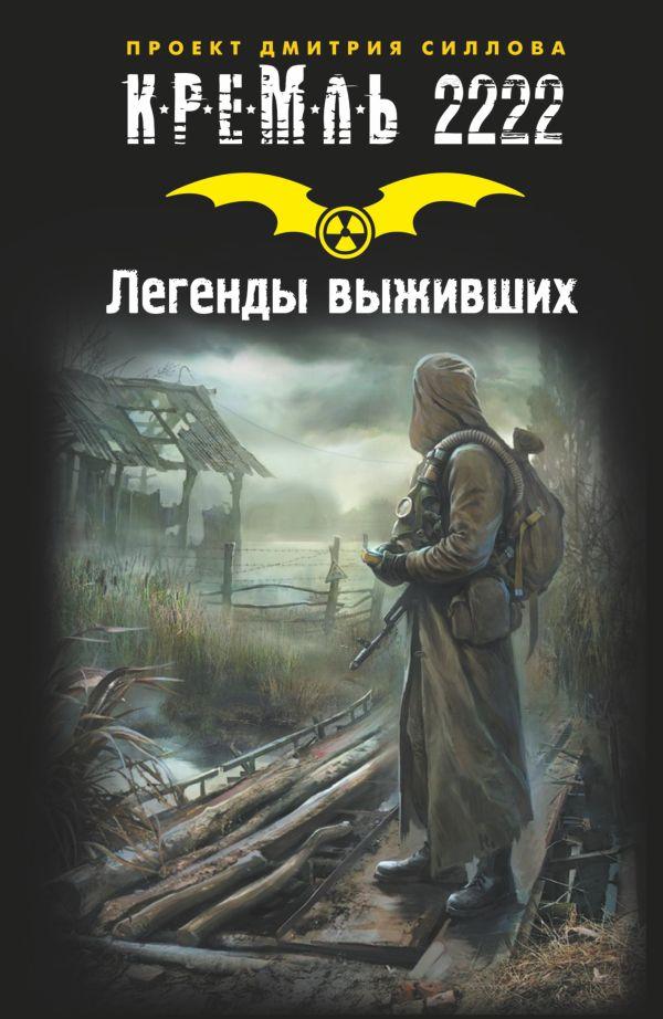 КРЕМЛЬ 2222. Легенды выживших Силлов Д.О.