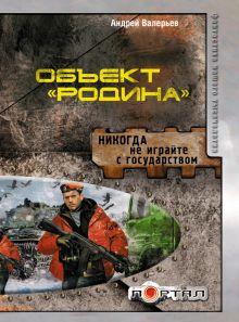 Валерьев А. - Объект Родина обложка книги