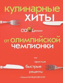 Кулинарные хиты от Олимпийской чемпионки или Простые быстрые рецепты обложка книги