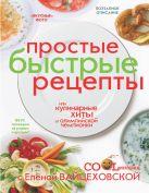 Вайцеховская Е.С. - Простые быстрые рецепты или Кулинарные хиты от олимпийской чемпионки' обложка книги