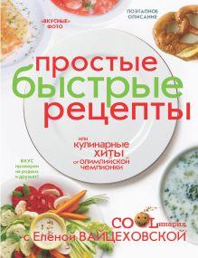 Вайцеховская Е.С. - Простые быстрые рецепты или Кулинарные хиты от олимпийской чемпионки обложка книги