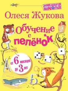 Жукова О.С. - Обучение с пеленок обложка книги