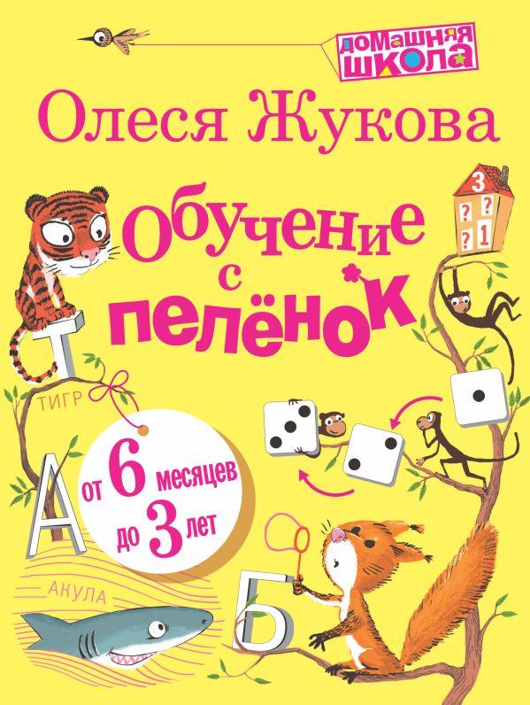 Обучение с пеленок Жукова О.С.