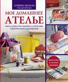 . - Мое домашнее ателье обложка книги