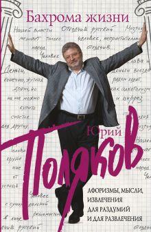 Поляков Ю.М. - Бахрома жизни обложка книги