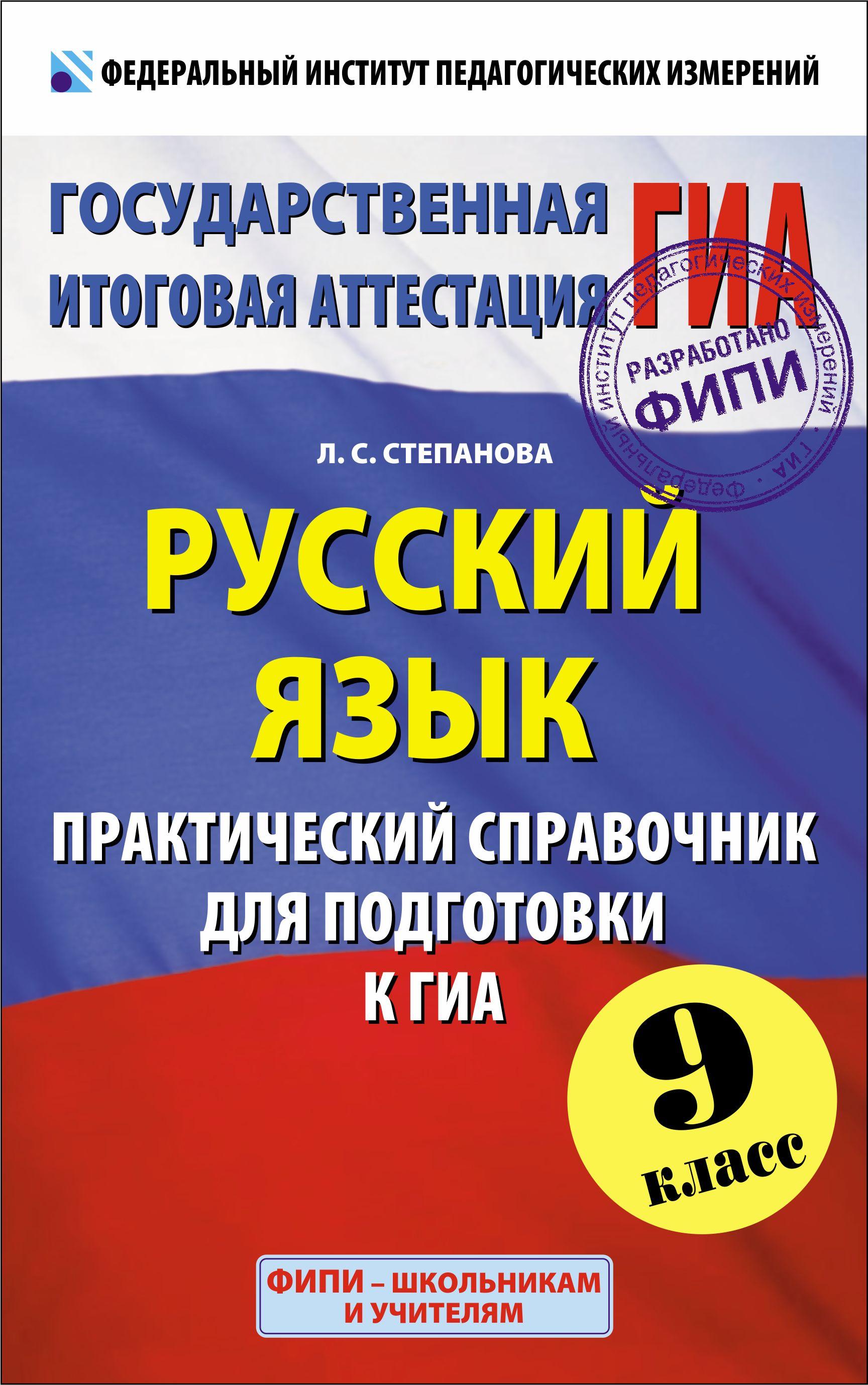 ГИА Русский язык. Практический справочник для подготовки к ГИА