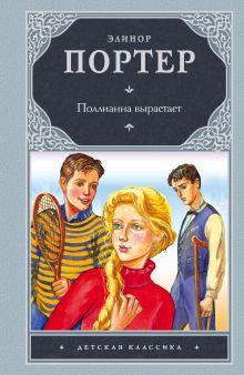 Портер Э. - Поллианна вырастает обложка книги