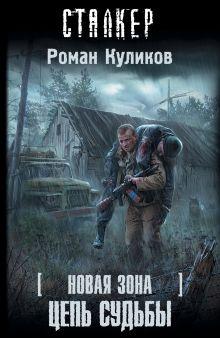 Куликов Роман - Новая зона. Цепь судьбы обложка книги