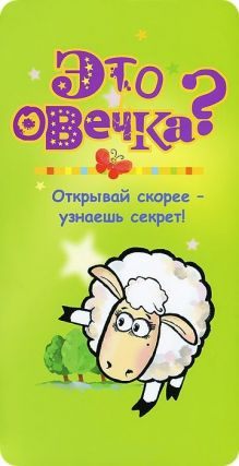 Родин В.Н., Волцит О.В. - Это овечка? обложка книги