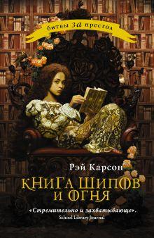 Карсон Р. - Книга шипов и огня обложка книги