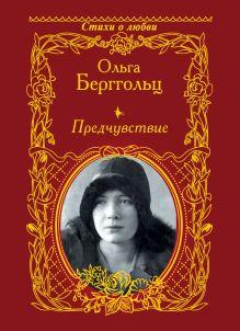 Берггольц О.Ф. - Предчувствие обложка книги