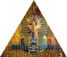 Альбедиль Маргарита Федоровна - Египтология (треугольник) обложка книги