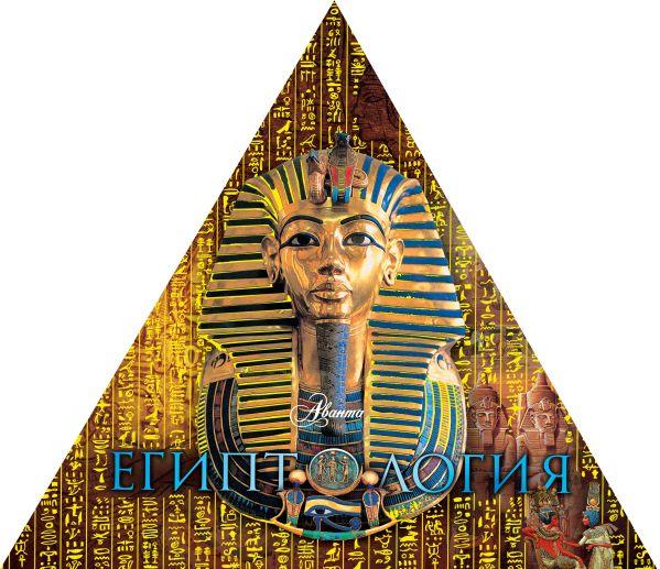 Египтология (треугольник) Альбедиль Маргарита Федоровна