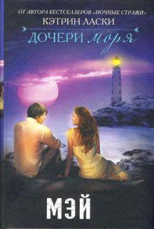 Ласки Кэтрин - Дочери моря. Мэй обложка книги