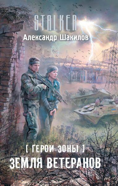 Герои Зоны. Земля ветеранов