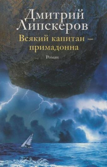 Всякий капитан — примадонна Липскеров Д.