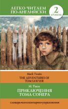Приключения Тома Сойера=The Adventures of Tom Sawyer