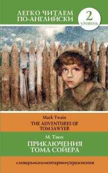Приключения Тома Сойера=The Adventures of Tom Sawyer обложка книги