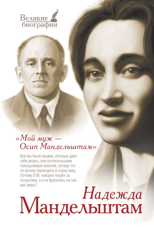 Мой муж Осип Мандельштам Мандельштам Н.Я.