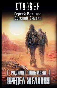 Вольнов С., Смагин Е. - Радиант Пильмана: Предел желания обложка книги