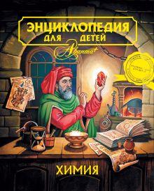 Сиротникова А.А. - Энциклопедия для детей. Т.17. Химия. обложка книги