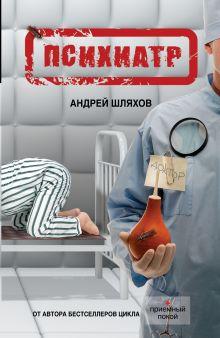 Шляхов А.Л. - Психиатр обложка книги